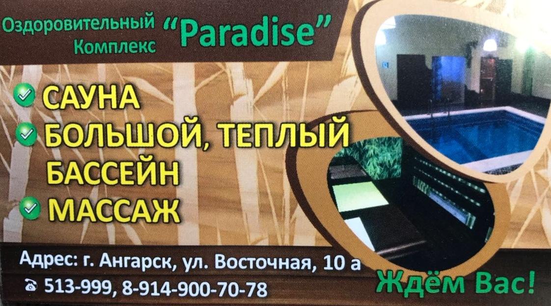 """Сауна """"Парадайз"""" тел. 8 (3955 )513-999 и 8914-900-7078"""