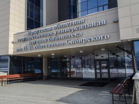 библиотека Молчанова-Сибирского